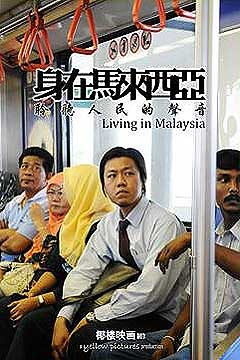 living in malaysia filem 201008 poster