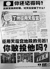 kuala terengganu by election 130109 hainan temple flyer