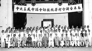 sim mok yu jiao zong inauguration 1951 060209
