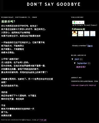 soh cher wei blog 240909