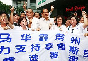 mca re-election nomination 220310 kong chor har 02