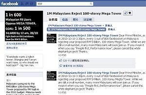 anti mega tower facebook group 191010 01