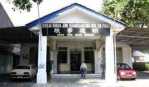 beng teik chinese primary school 190106