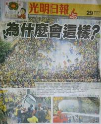 guang ming newspaper coverage on bersih 3.0 rally