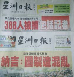 sin chew newspaper coverage on bersih 3.0 rally
