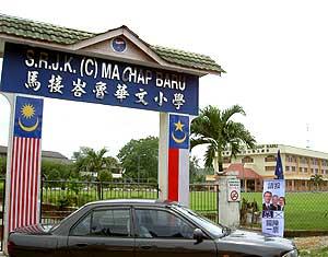 machap chinese school hall 040407 entrance