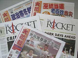 dap rocket newspaper tabloid 170507